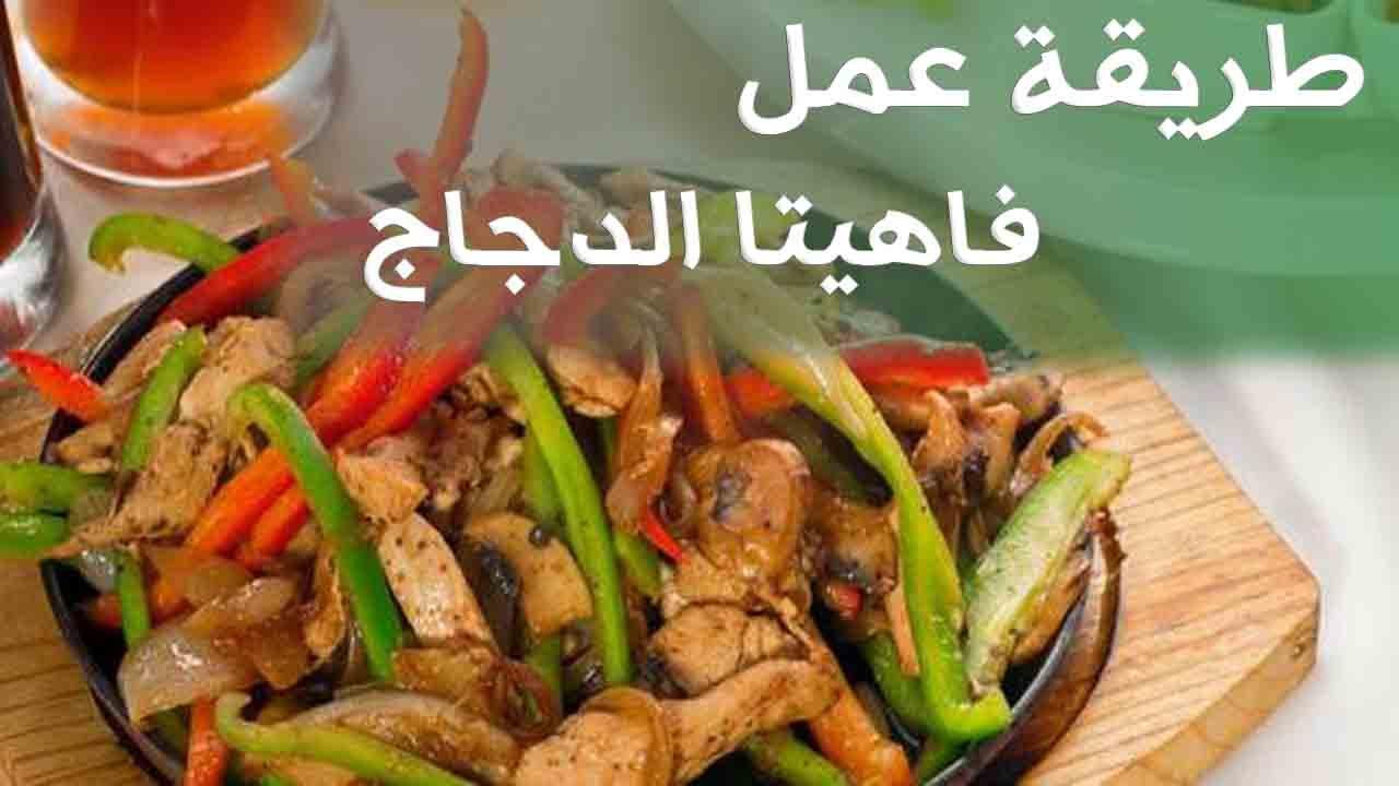 فاهيتا دجاج
