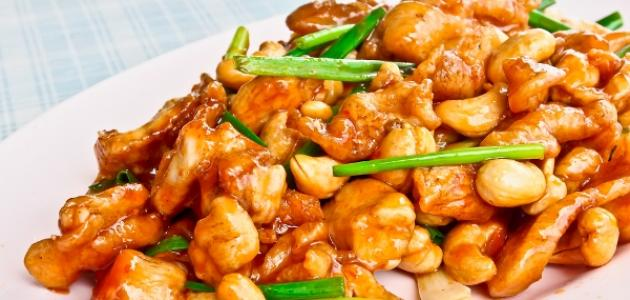 الدجاج بالكاجو على الطريقة الصينية